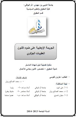 مذكرة ماستر: الجريمة الإرهابية على ضوء قانون العقوبات الجزائري PDF