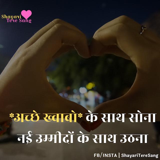 Good Night Ki Shayari