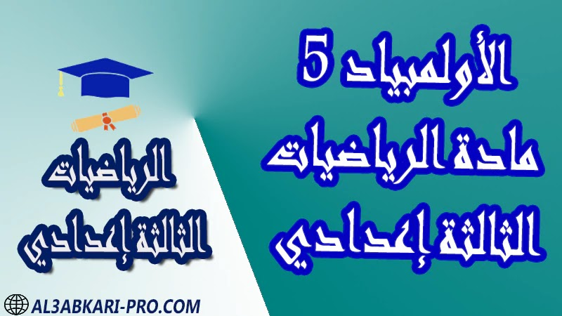 تحميل الأولمبياد 5 - مادة الرياضيات مستوى الثالثة إعدادي نماذج الألمبياد في مادة الرياضيات للسنة الثالثة إعدادي أولمبياد الرياضيات مع التصحيح أولمبياد الرياضيات الثالثة إعدادي أولمبياد الرياضيات مع الحلول