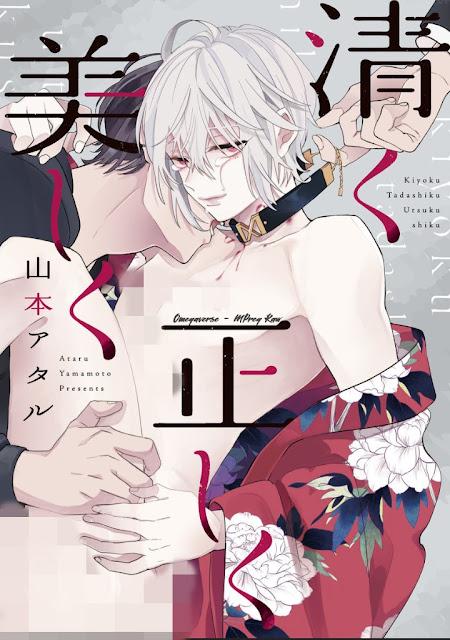 [RAW] Kiyoku Tadashiku Utsuku Shiku – Omegaverse ()
