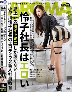 ARM-854 Erotic Rookie Employee Training Of President Reiko Kobayakawa Who Only Wears A Tight Mini 30 Cm Above The Knee