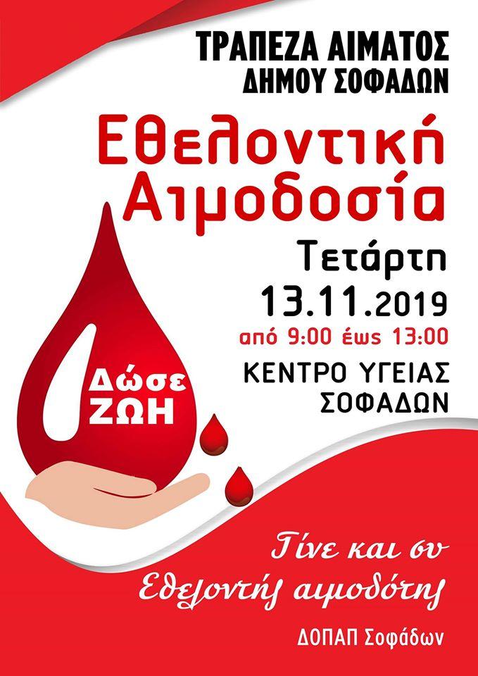 Εθελοντική Αιμοδοσία στους Σοφάδες Καρδίτσας