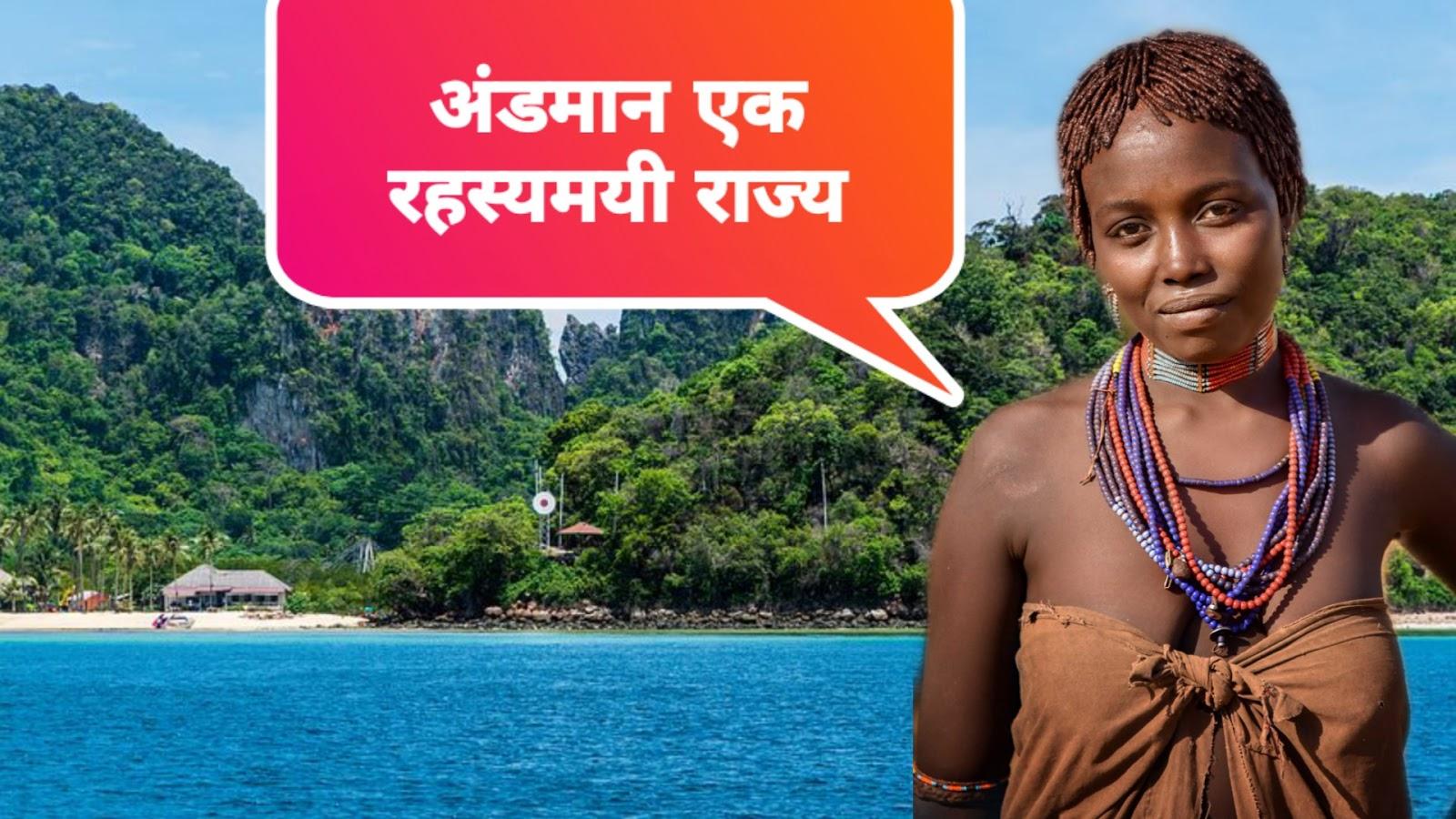 अंडमान-निकोबार: एकरहस्यमईऔर अनोखा राज्य - Amazing and Interesting facts about Andaman-Nicobar in Hindi