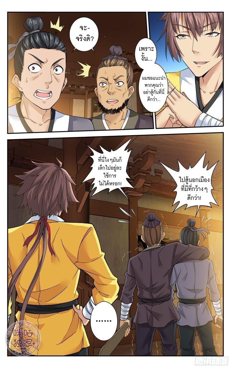 Break The World - หน้า 7