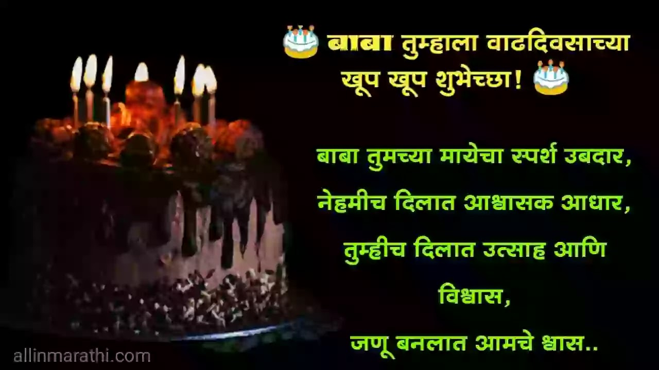 Birthday-wishes-for-father-marathi