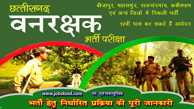 Cg Forest Guard Recruitment, Cg Forest Guard Jobs, Cg Forest Guard Vacancy, Cg Forest Department Jobs Notification, Cg Forest Department Sarkari Recruitment,