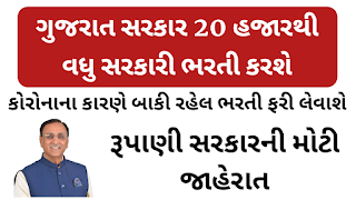 CM GUJARAT ANNOUNCE ABOUT BIG RECRUITMENT IN GUJARAT GOVERNMENT:- ALSO ORDER GIVEN TO EXISTING ADVERTISEMENT