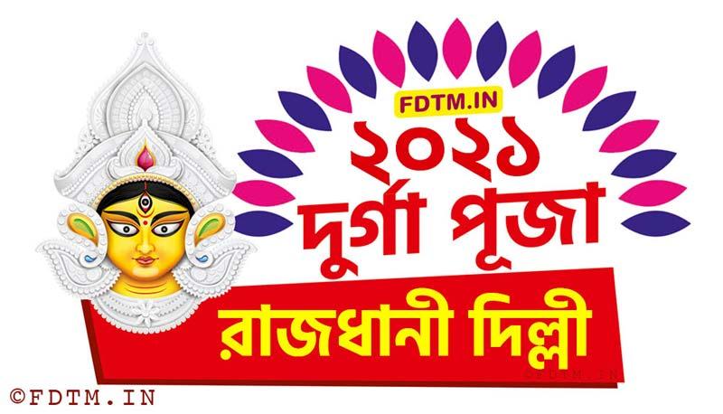 2021 Delhi Durga Puja Bengali Calendar