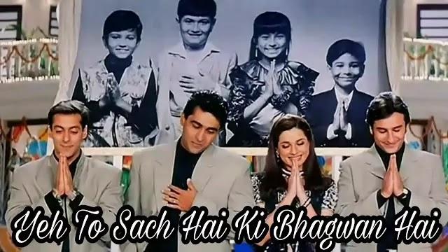 Yeh to sach hai ki bhagwan hai lyrics | Ram-Lakshman | English - Hindi | Hum Sath Sath Hai full movie song |
