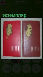 образец экземпляра с дипломом и фотографией Ленина