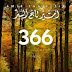 تحميل رواية 366 ل  أمير تاج السر