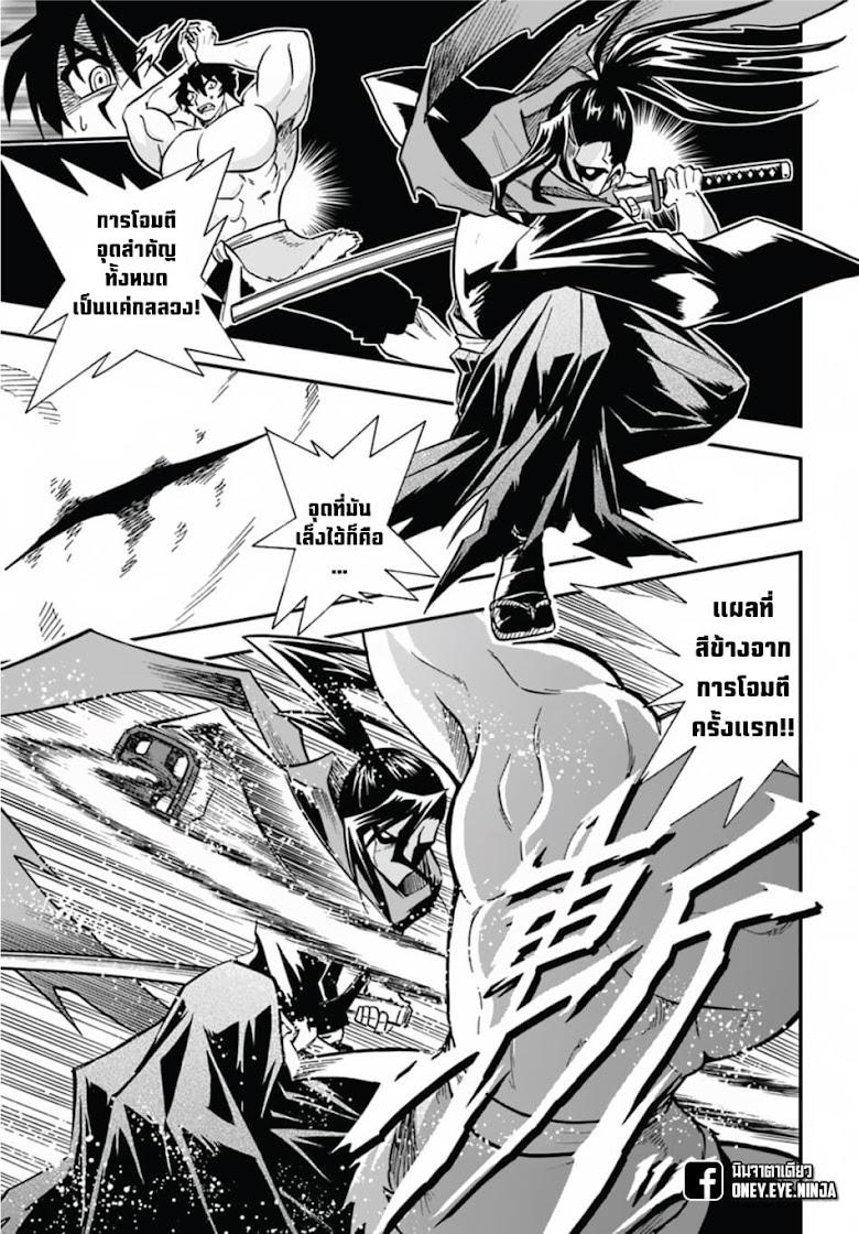 Mahou? Sonna Koto yori Kinniku da - หน้า 30