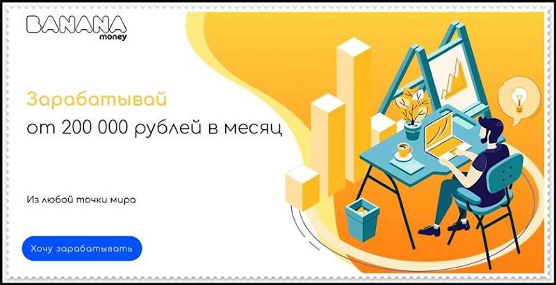 Мошеннический сайт bananamoney.ru – Отзывы, развод, платит или лохотрон? Мошенники
