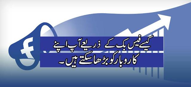 Facebook or apka Karobar