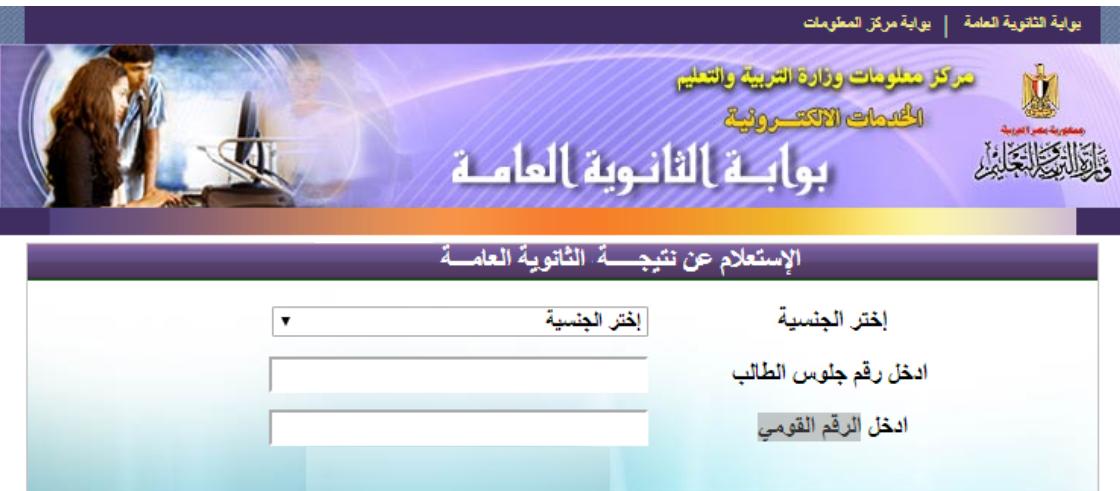 نتيجة وزارة التربية والتعليم من موقع الوزارة