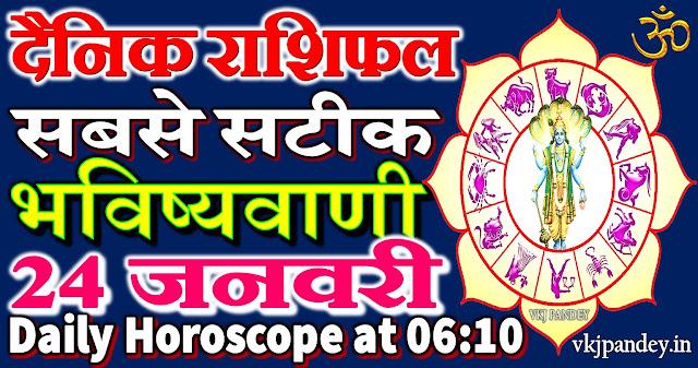 aaj ka rashifal in hindi 24 january 2019
