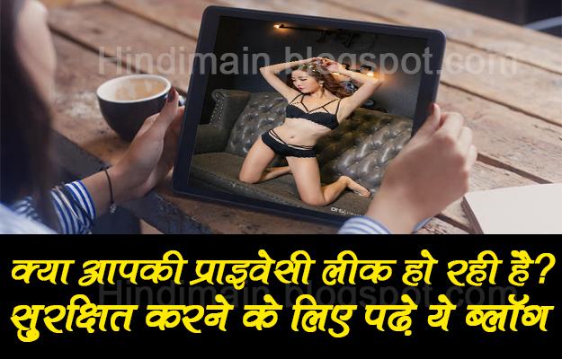 Google par save hota hai apka data, aise Karen Delete  vo bhi Hindi me