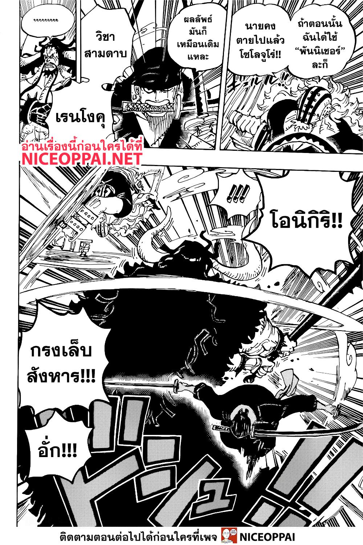 อ่านการ์ตูน One Piece ตอนที่ 1001 หน้าที่ 11