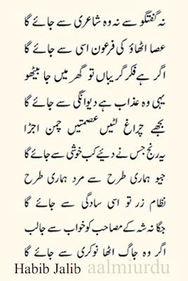 urdu adab, urdu ghazal, urdu shayari