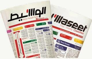 وظائف   وظائف الوسيط عدد الاثنين القاهرة والجيزة 9-9-2019