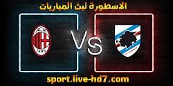 مشاهدة مباراة ميلان وسامبدوريا بث مباشر الاسطورة لبث المباريات بتاريخ 06-12-2020 في الدوري الايطالي