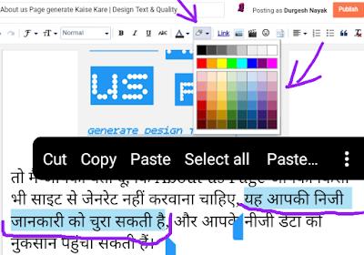 About us page को Design कैसे करें, Text का बैकग्राउंड कलर चेंज करें।