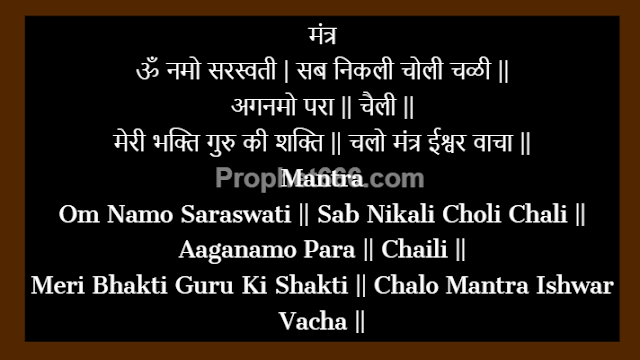 Mantra Chant for Healing Enlarged Spleen
