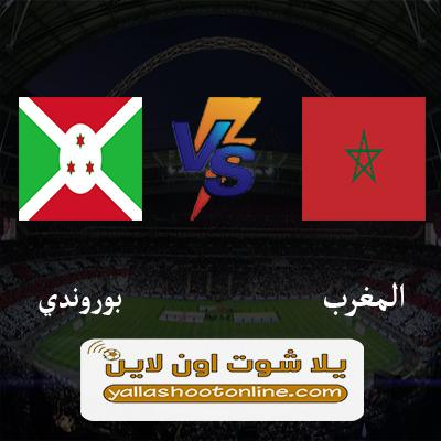 مباراة المغرب وبوروندي اليوم