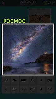 над морем в ночном небе виден космос 18 уровень 667 слов