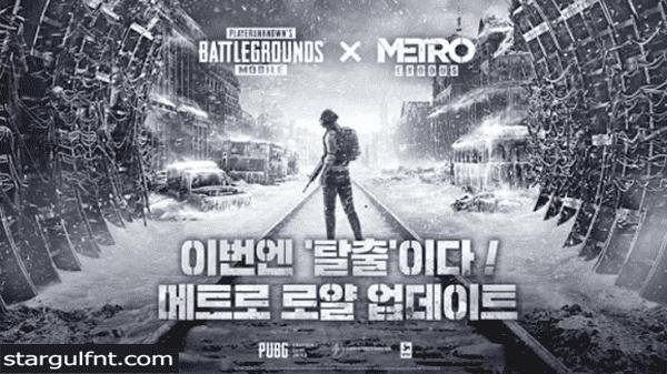 تحميل ببجى الكورية بالتحديث الجديد المترو الملكى 1.1.0 للأيفون والأندرويد APK