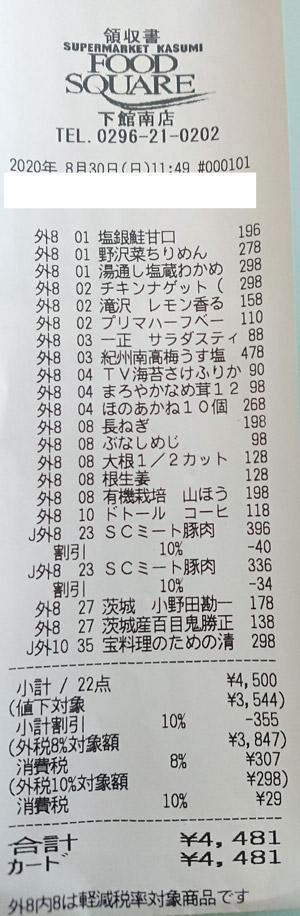 カスミ フードスクエア下館南店 2020/8/30 のレシート