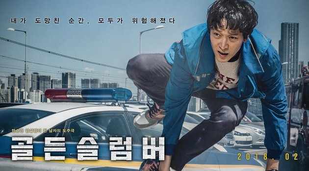 Film Korea Golden Slumber Subtitle Indonesia