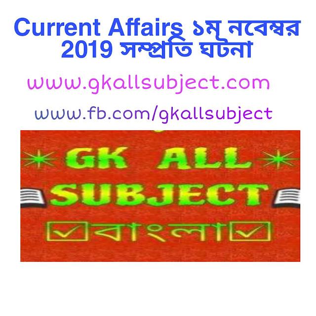 Current Affairs ১ম নবেম্বর 2019 সম্প্রতি ঘটনা