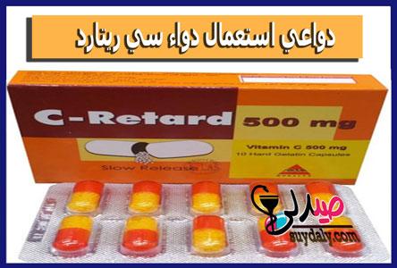 دواعي استعمال دواء سى ريتارد 500 حمض الاسكوربيك