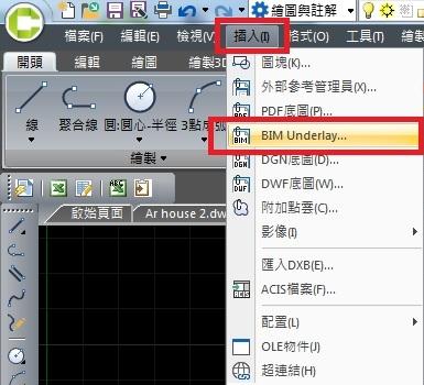 插入BIM Revit underlay底圖
