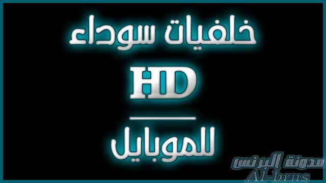 خلفيات سوداء HD للموبايل 2022 احلى خلفيات موبايل HD