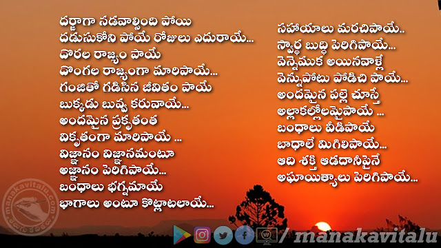 Telugu quotes about life photos download