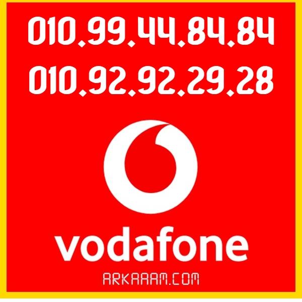 ارقام سهلة ورخيصة فودافون