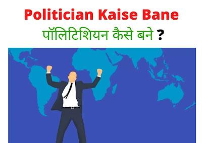 Politician Kaise Bane