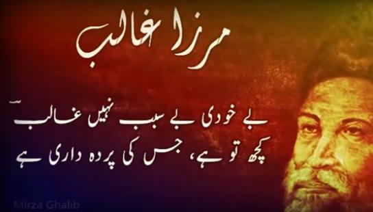 Mirza Ghalib poetry in urdu Best Poetry In Urdu Ghalib