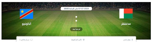 مشاهدة مباراة مدغشقر والكونغو بث مباشر 07-07-2019 كاس افريقيا