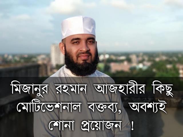 Mizanur Rahman Azhari's Motivational Speech