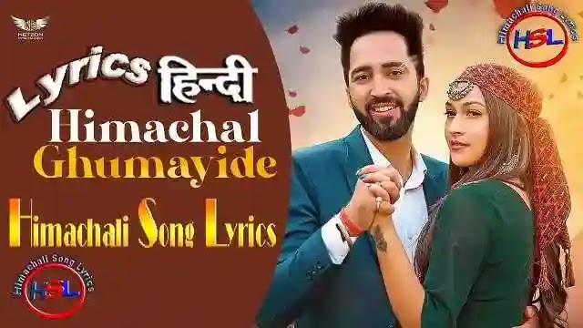 Himachal Ghumayide Song Lyrics ~ Himachali Song Lyrics