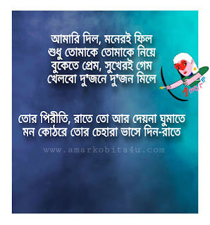 Sudhu Tomake Niye Lyrics