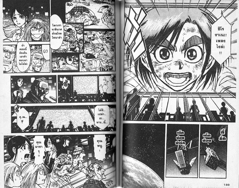 Karakuri Circus - หน้า 93