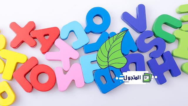 أفضل مواقع تعلم اللغات مجانا