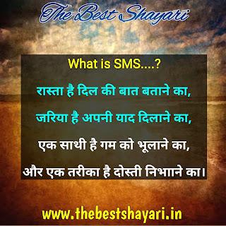 Hindi SMS dosti