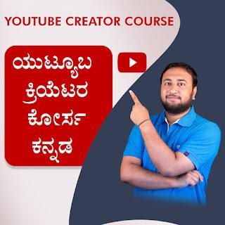 ಯುಟ್ಯೂಬ ಚಾನೆಲ ಕ್ರಿಯೆಟ ಮಾಡಿ ಹಣ ಗಳಿಸುವುದು ಹೇಗೆ? How to Create YouTube Channel & Earn Money? In Kannada