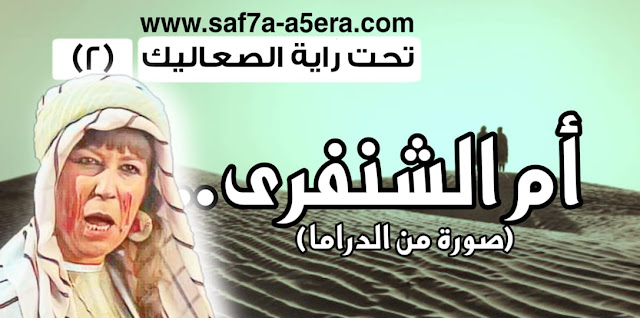 تحت راية الصعاليك (الحلقة 2) | أم الشنفري.. ثورة درامية