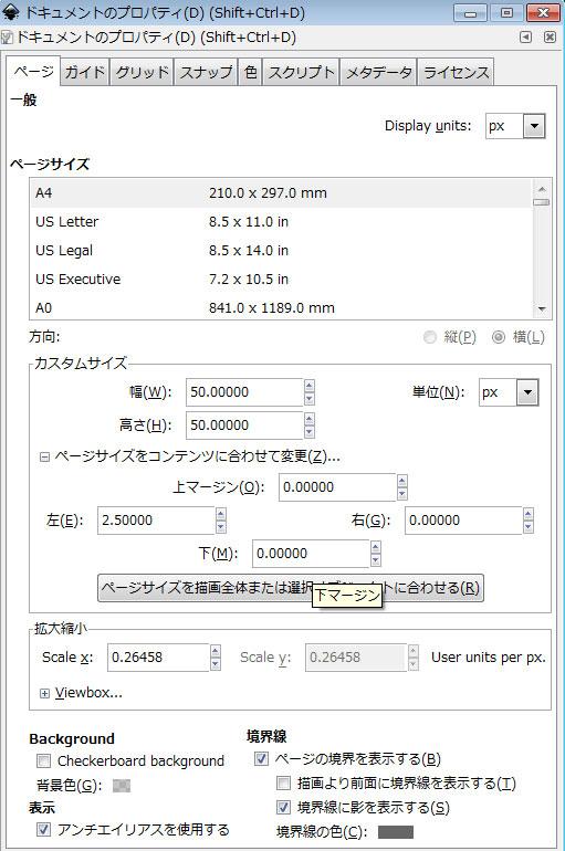 ページサイズの設定画面